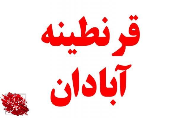 صدور دستورالعمل قرنطینه شهرستان آبادان