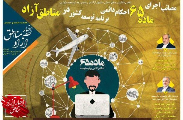 شماره۷۶ هفتهنامه اخبار آزاد مناطق