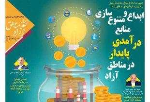 شماره۷۸ هفتهنامه اخبار آزاد مناطق