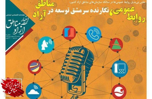 شماره۸۰ هفتهنامه اخبار آزاد مناطق