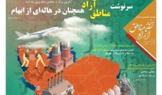 شماره۸۱ هفتهنامه اخبار آزاد مناطق