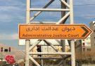 ابطال ماده۱۳ قانون مثله شده مناطق آزاد