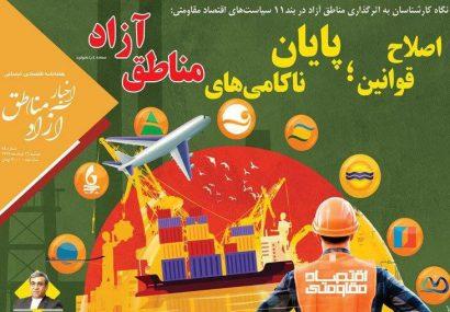 شماره۸۴ هفتهنامه اخبار آزاد مناطق