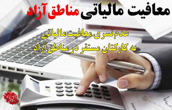 ابلاغ بخشنامه عدم تسری معافیت مالیاتی به کارکنان مستقر در مناطق آزاد