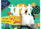 شماره۸۶ هفتهنامه اخبار آزاد مناطق