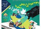 شماره۸۸ هفتهنامه اخبار آزاد مناطق