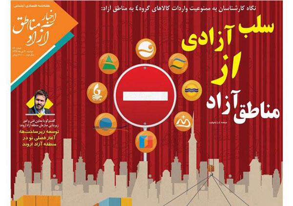 شماره۸۹ هفتهنامه اخبار آزاد مناطق