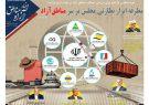 شماره۹۱ هفتهنامه اخبار آزاد مناطق