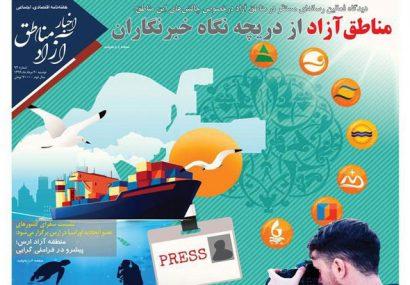 شماره۹۲ هفتهنامه اخبار آزاد مناطق