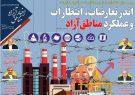 شماره۹۴ هفتهنامه اخبار آزاد مناطق