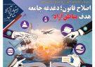 شماره۹۶ هفتهنامه اخبار آزاد مناطق