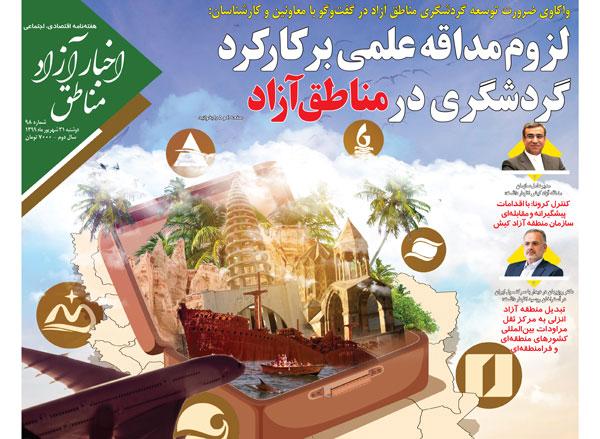 شماره۹۸ هفتهنامه اخبار آزاد مناطق