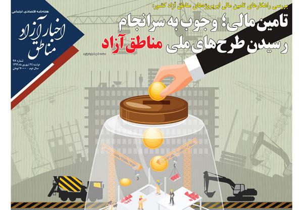 شماره۹۷ هفتهنامه اخبار آزاد مناطق