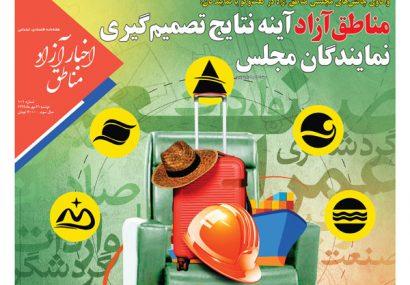 شماره۱۰۱ هفتهنامه اخبار آزاد مناطق