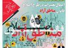 شماره۱۰۲ هفتهنامه اخبار آزاد مناطق
