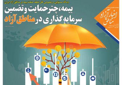 شماره۱۰۰ هفتهنامه اخبار آزاد مناطق