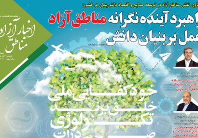 شماره۱۰۶ هفتهنامه اخبار آزاد مناطق