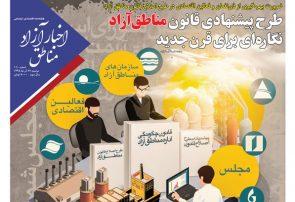 شماره۱۱۰ هفتهنامه اخبار آزاد مناطق