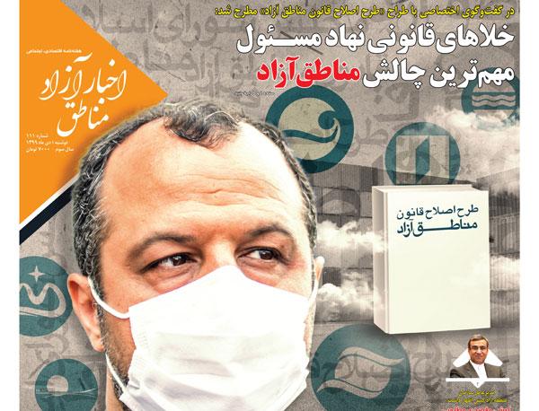 شماره۱۱۱ هفتهنامه اخبار آزاد مناطق