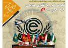 شماره۱۱۲ هفتهنامه اخبار آزاد مناطق