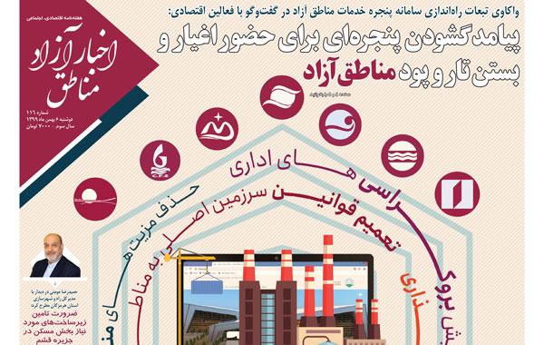 شماره۱۱۶ هفتهنامه اخبار آزاد مناطق