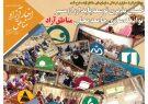 شماره۱۱۴ هفتهنامه اخبار آزاد مناطق