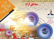 شماره۱۱۳ هفتهنامه اخبار آزاد مناطق