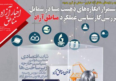 شماره۱۱۵ هفتهنامه اخبار آزاد مناطق