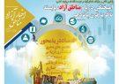 شماره۱۱۹ هفتهنامه اخبار آزاد مناطق