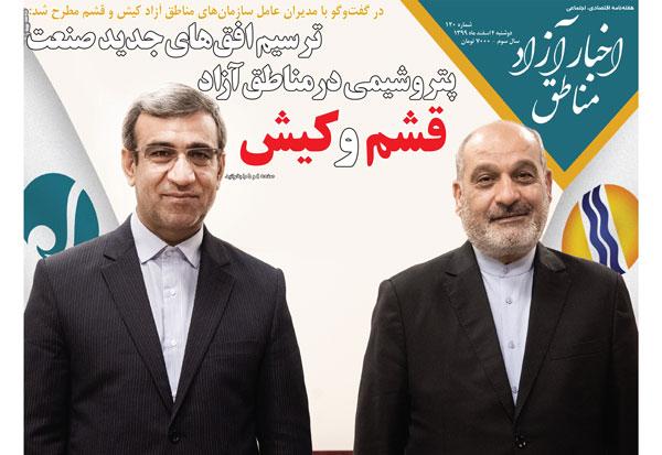 شماره۱۲۰ هفتهنامه اخبار آزاد مناطق