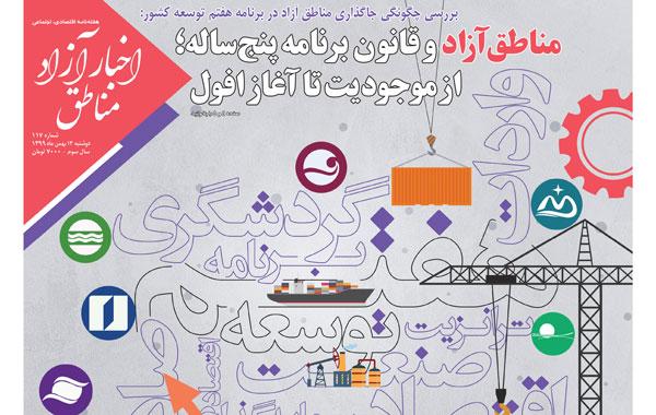 شماره۱۱۷ هفتهنامه اخبار آزاد مناطق