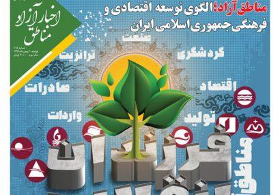 شماره۱۱۸ هفتهنامه اخبار آزاد مناطق