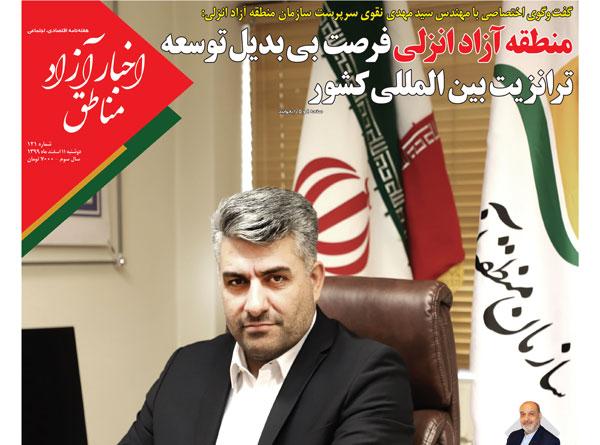 شماره۱۲۱ هفتهنامه اخبار آزاد مناطق