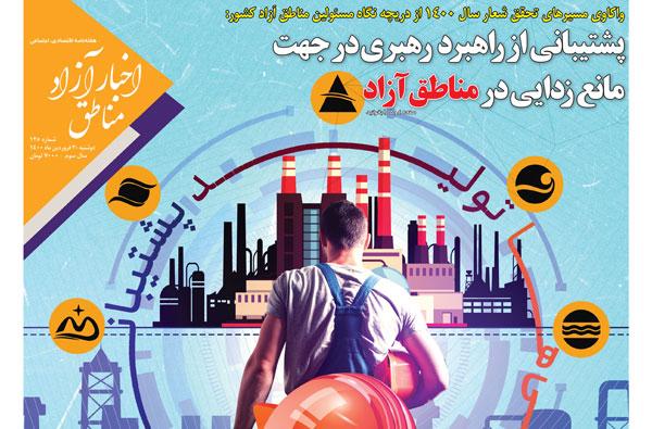 شماره۱۲۵ هفتهنامه اخبار آزاد مناطق