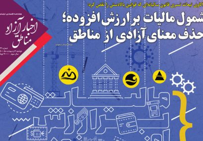 شماره۱۲۶ هفتهنامه اخبار آزاد مناطق