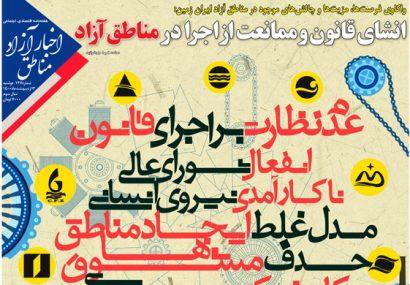 شماره۱۲۷ هفتهنامه اخبار آزاد مناطق