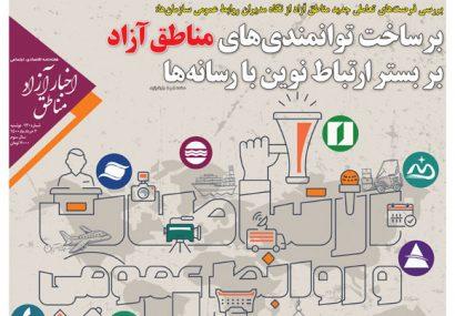 شماره۱۳۰ هفتهنامه اخبار آزاد مناطق