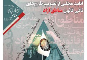 شماره۱۲۸ هفتهنامه اخبار آزاد مناطق