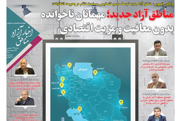 شماره۱۲۹ هفتهنامه اخبار آزاد مناطق