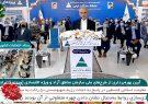 افتتاح ۳۸طرح صنعتی، عمرانی و زیربنایی و کشاورزی در منطقه آزاد ارس