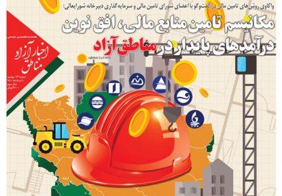 شماره۱۳۱ هفتهنامه اخبار آزاد مناطق