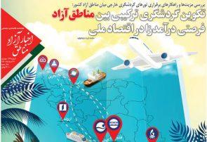 شماره۱۳۲ هفتهنامه اخبار آزاد مناطق