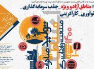 شماره۱۳۳ هفتهنامه اخبار آزاد مناطق