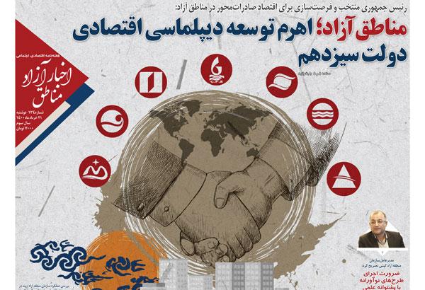 شماره۱۳۴ هفتهنامه اخبار آزاد مناطق