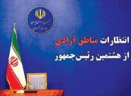 انتظارات مناطق آزادی از هشتمین رئیسجمهور