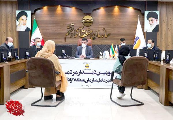 برگزاری سومین دیدار مردمی مدیرعامل سازمان منطقه آزاد قشم