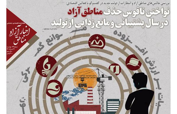 شماره۱۳۶ هفتهنامه اخبار آزاد مناطق