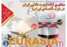 شماره۱۳۸ هفتهنامه اخبار آزاد مناطق