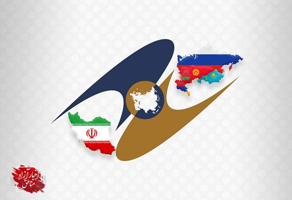 مناطق آزاد، فرصت طلایی ایران در بلوک اقتصادی اوراسیا