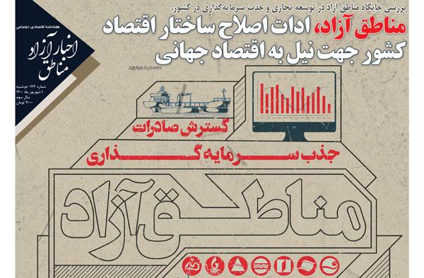 شماره۱۴۳ هفتهنامه اخبار آزاد مناطق